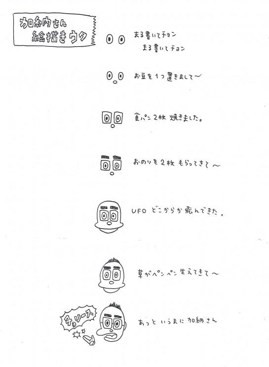 kanou_ekaki
